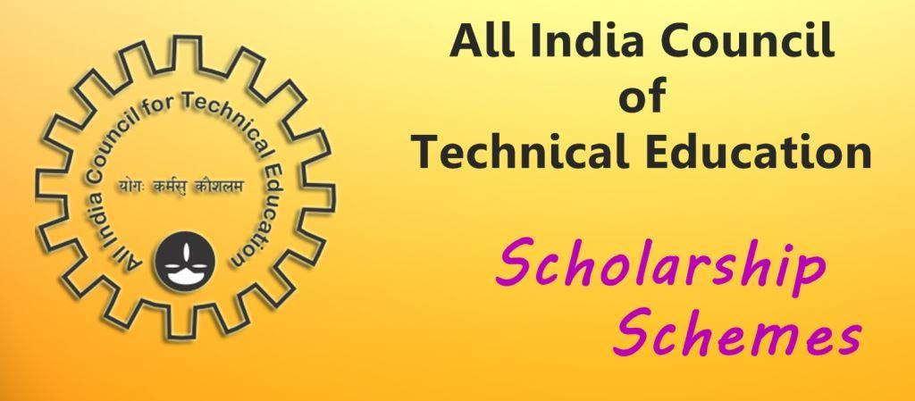 aicte scholarship