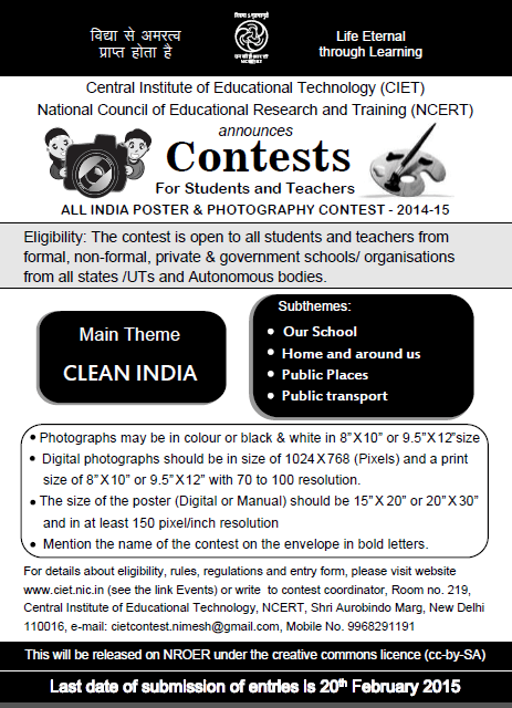 All India Photography & Poster Competition 2014-15 by NCERT